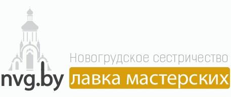 nvg.by Мастерские Новогрудского Сестричества