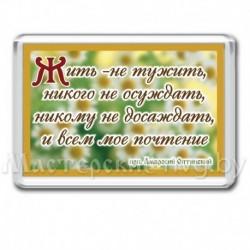Магнит акрил., Мг-15, Жить- не тужить…