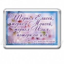 Магнит акрил., Мг-17, Терпел Елисей…