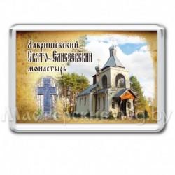 Магнит акрил., Мг-19, Лавришевский м-рь