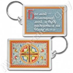 Брелок акрил., Бр-26, Бог мой - помощник…