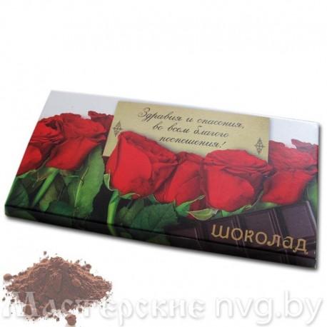 Шоколад тёмный, 90г / ш3, Здравия и спасения... розы