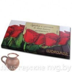 Шоколад молочный, 90г / ш3, Здравия и спасения... розы