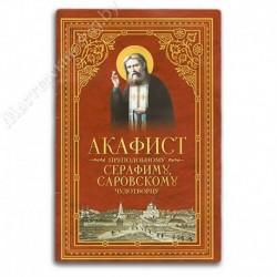 Акафист преп. Серафиму Саровскому чуд. / СБ, 45с., малый, мгк