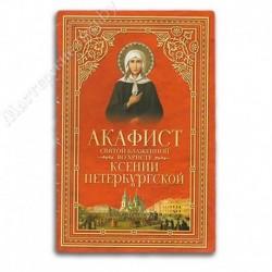 Акафист св. блаж. Ксении Петербургской / СБ, 30с., малый, мгк