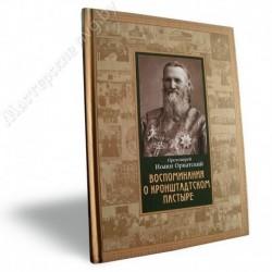 Воспоминания о Кронштадтском пастыре / Прот. Иоанн Орнатский / ОД, 368с., больш., тв