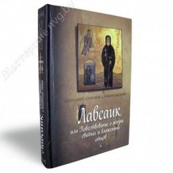 Лавсаик, или Повествование о жизни святых и блаженных отцов / Еп. Палладий Еленопольский / СБ, 493с., малый, тв
