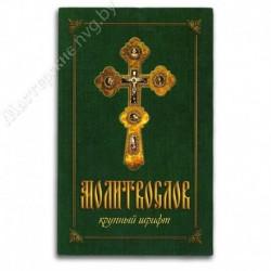 Молитвослов крупным шрифтом / Тер, 143с., средн., мгк