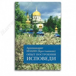 Опыт построения исповеди / Архим. Иоанн (Крестьянкин) / ОД, 144с., средн., мгк