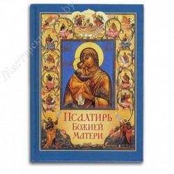 Псалтирь Божией Матери / СБ, 237с., малый, тв