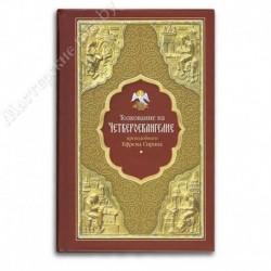Толкование на Четвероевангелие / Преп. Ефрем Сирин / СБ, 380с., средн., тв