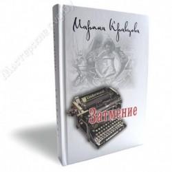 Затмение / М. Кравцова / Лепт, 304с., средн., тв