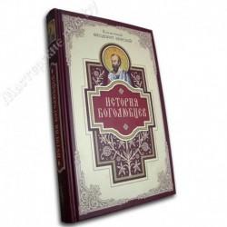 История боголюбцев / Блаж. Феодорит Кирский / СБ, 396с., средн., тв