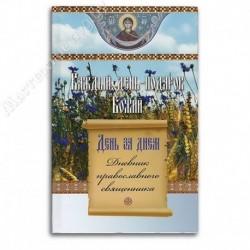 Каждый день - подарок Божий. День за днем. Дневник православного священника / СБ, 477с., средн., тв