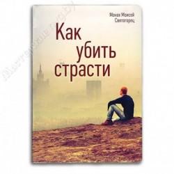 Как убить страсти / Мон. Моисей Святогорец / СМ, 144с., малый, гбк