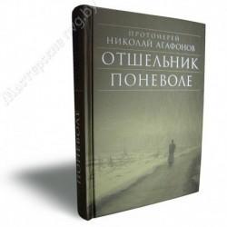 Отшельник поневоле / Прот. Николай Агафонов / СМ, 656с., малый, тв