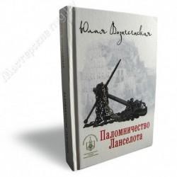 Паломничество Ланселота / Вознесенская Ю. / Лепт, 640с., средн., тв