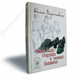 Жила-была старушка в зеленых башмаках / Ю. Вознесенская / Лепт, 352с., средн., тв