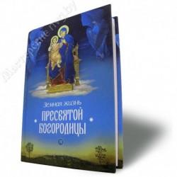 Земная жизнь Пресвятой Богородицы / СБ, 507с., малый, тв