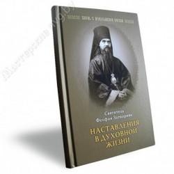 Наставления в духовной жизни / Свт. Феофан Затворник / ОД, 336с., средн., тв