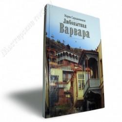 Любопытная Варвара / М. Сараджишвили / СДМ, 272с., средн., тв