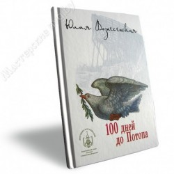 Сто дней до потопа / Ю. Вознесенская / Лепт, 256с., средн., тв