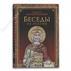 Беседы на псалмы / Свт. Василий Великий / СБ, 432с., малый, тв