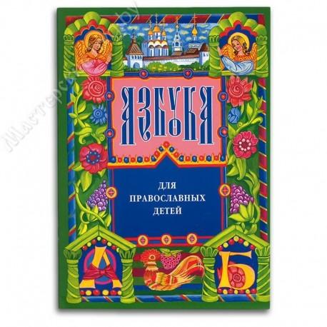 Азбука для православных детей / Н. Орлова / СМ, 31с., больш., мгк