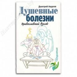 Душевные болезни: православный взгляд / Д. Авдеев / Лепт, 176с., средн., мгк