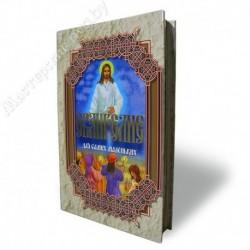 Евангелие для самых маленьких / БПЦ, 159с., малый, тв