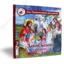 Закон Божий для детей / Ред. Г. Калининой / Лепт, 72с., средн., тв