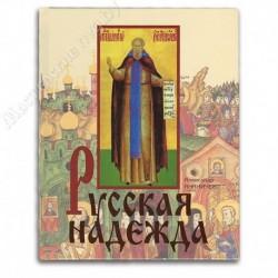 Русская надежда / А. Ананичев / ИМП, 144с., средн., тв