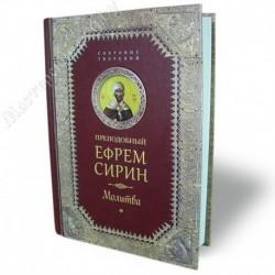 Творения. МОЛИТВА / Преп. Ефрем Сирин / СБ, 700с., малый, тв