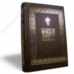 Новый Завет / СДМ, 1152с., малый, тв