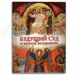 Будущий суд и вечное воздаяние / Пер. М. Грацианский / СБ, 191с., малый, тв