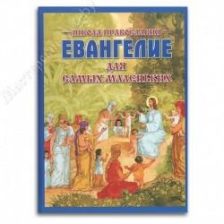 Евангелие для самых маленьких / По С. Горбовой / БПЦ, 112с., больш., тв