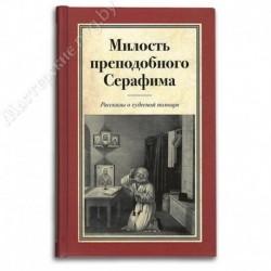 Милость прп. Серафима: Рассказы о чудесной помощи / ОД, 528с., средн., тв