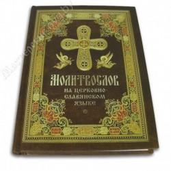 Молитвослов на церк-слав. языке / СБ, 333с., малый, тв