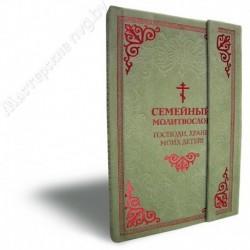 Семейный молитвослов (в бархате) / Тер, 224с., малый, тв