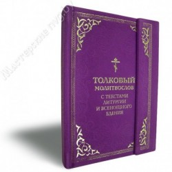 Молитвослов толковый (в бархате) / Тер, 352с., малый, тв