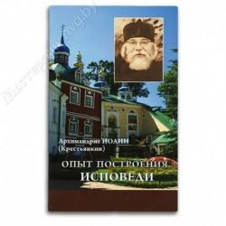 Опыт построения исповеди / Архим. Иоанн (Крестьянкин) / Пал, 192с., средн., мгк