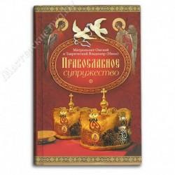 Православное супружество / Митр. Владимир (Иким) / СБ, 368с., малый, тв
