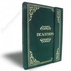 Псалтирь (в бархате) / Тер, 224с., малый, тв