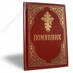 Помянник / СМ, 93с., карман., тв