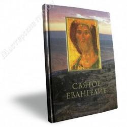 Святое Евангелие (крупный шрифт) / СМ, 384с., средн., тв
