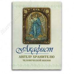 Акафист св. Ангелу хранителю человеческой жизни / ИМон, 32с., малый, мгк