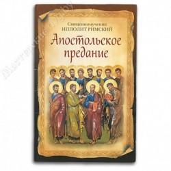 Апостольское предание / Св. Ипполит Римский / СБ, 58с., малый, тв
