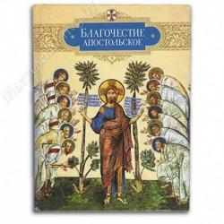 Благочестие апостольское / Сост. Т. Копяткевич / СБ, 220с., малый, тв