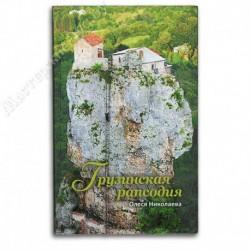 Грузинская рапсодия / О. Николаева / СМ, 192с., средн., тв