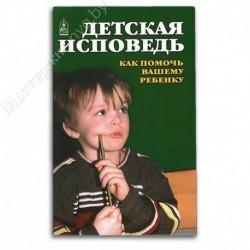 Детская исповедь. Как помочь вашему ребенку / Сост. Е. Орлова / СДМ, 128с., средн., мгк